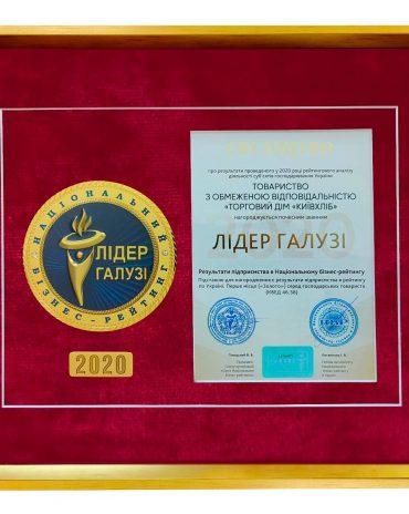 «Торговий дім «Київхліб» отримав нагороду «Лідер галузі 2020»