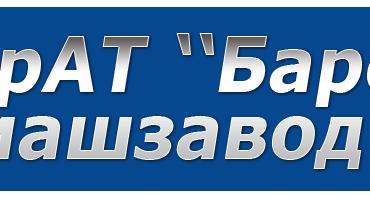 До команди ВАП приєдналась компанія ПрАТ